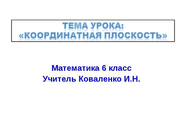 Математика 6 класс Учитель Коваленко И.Н.