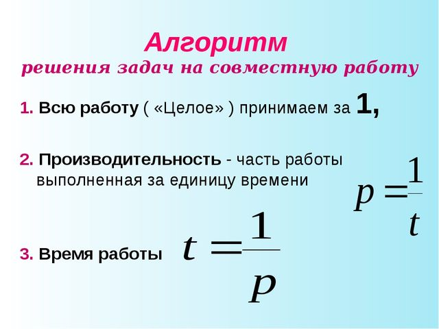 Алгоритм решения задач на совместную работу 1. Всю работу ( «Целое» ) принима...