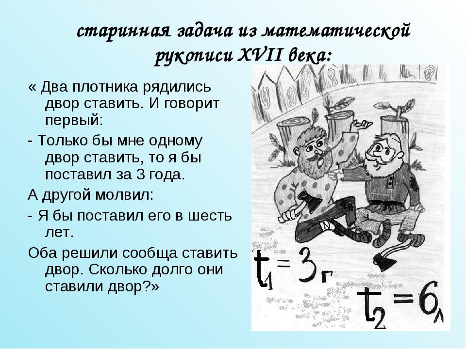 старинная задача из математической рукописи XVII века: « Два плотника рядилис...