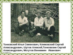 Тонковский Илья Семенович, Климовский Сергей Александрович, Шутов Алексей,Тон