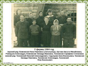 У фермы 1964 год. верхний ряд: Екимовская Нина Павловна (учительница), Шутова