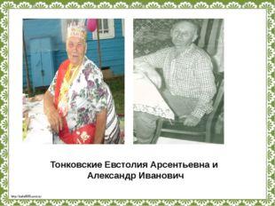 Тонковские Евстолия Арсентьевна и Александр Иванович http://linda6035.ucoz.ru/