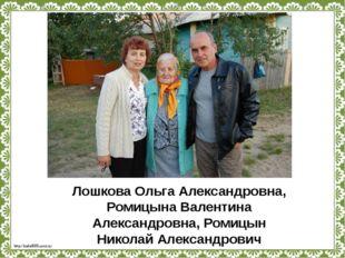 Лошкова Ольга Александровна, Ромицына Валентина Александровна, Ромицын Никола