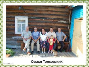 Семья Тонковских http://linda6035.ucoz.ru/