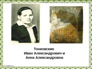 Тонковские Иван Александрович и Анна Александровна http://linda6035.ucoz.ru/