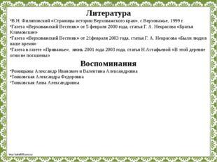 Литература В.Н. Филиповский «Страницы истории Верховажского края», с.Верховаж