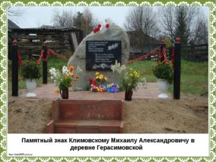 Памятный знак Климовскому Михаилу Александровичу в деревне Герасимовской http
