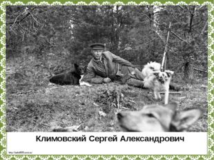 Климовский Сергей Александрович http://linda6035.ucoz.ru/