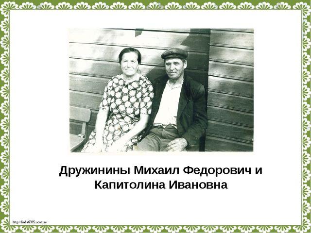 Дружинины Михаил Федорович и Капитолина Ивановна http://linda6035.ucoz.ru/