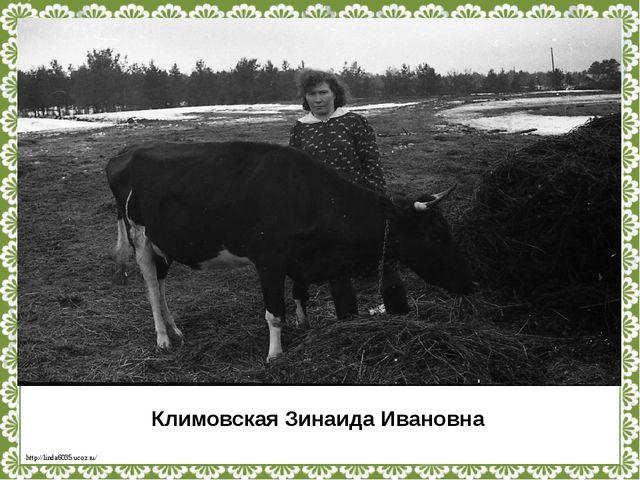 Климовская Зинаида Ивановна http://linda6035.ucoz.ru/