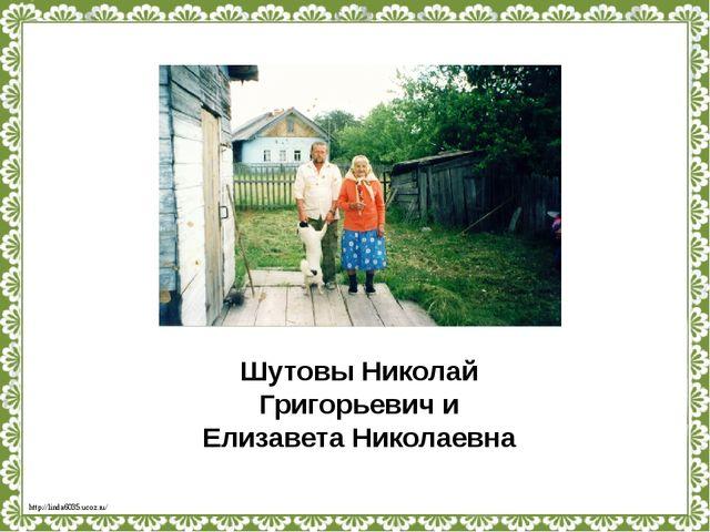 Шутовы Николай Григорьевич и Елизавета Николаевна http://linda6035.ucoz.ru/