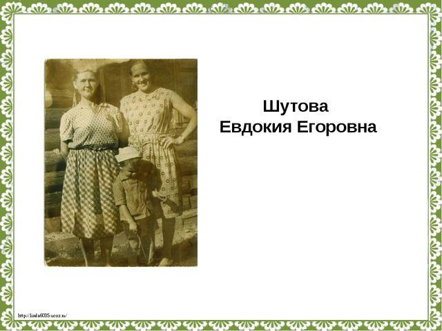 Шутова Евдокия Егоровна http://linda6035.ucoz.ru/