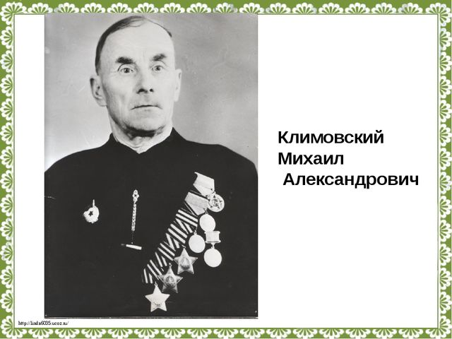 Климовский Михаил Александрович http://linda6035.ucoz.ru/