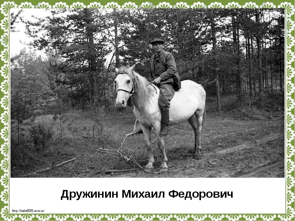 Дружинин Михаил Федорович http://linda6035.ucoz.ru/