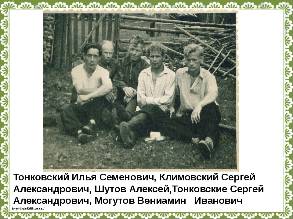 Тонковский Илья Семенович, Климовский Сергей Александрович, Шутов Алексей,Тон...