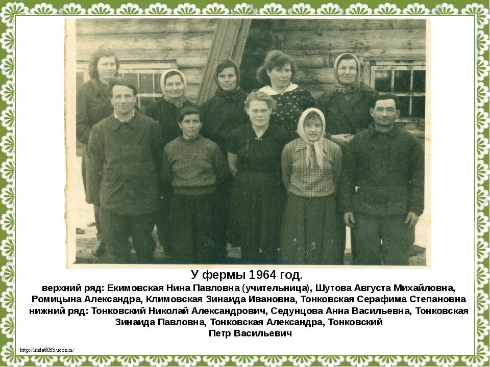 У фермы 1964 год. верхний ряд: Екимовская Нина Павловна (учительница), Шутова...