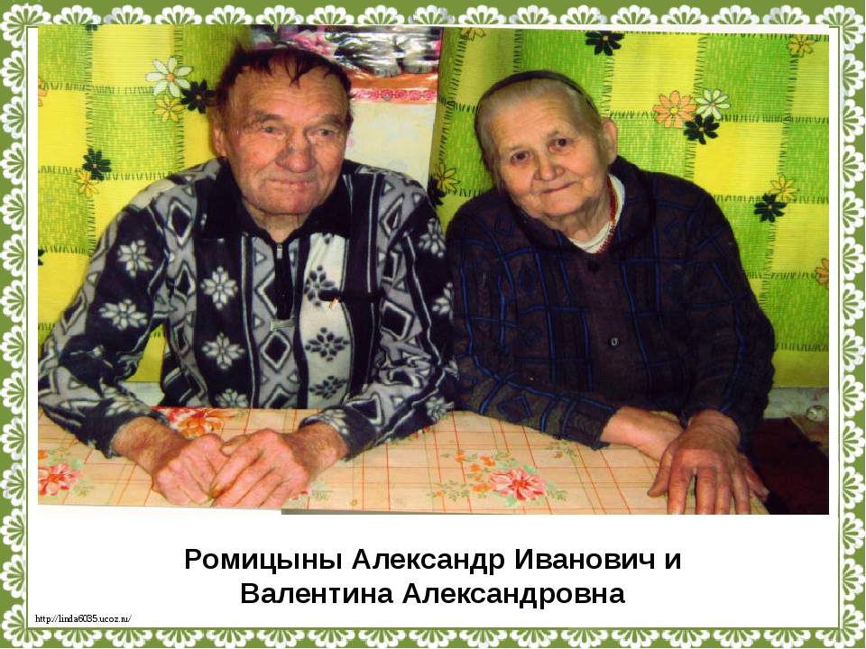 Ромицыны Александр Иванович и Валентина Александровна http://linda6035.ucoz.ru/