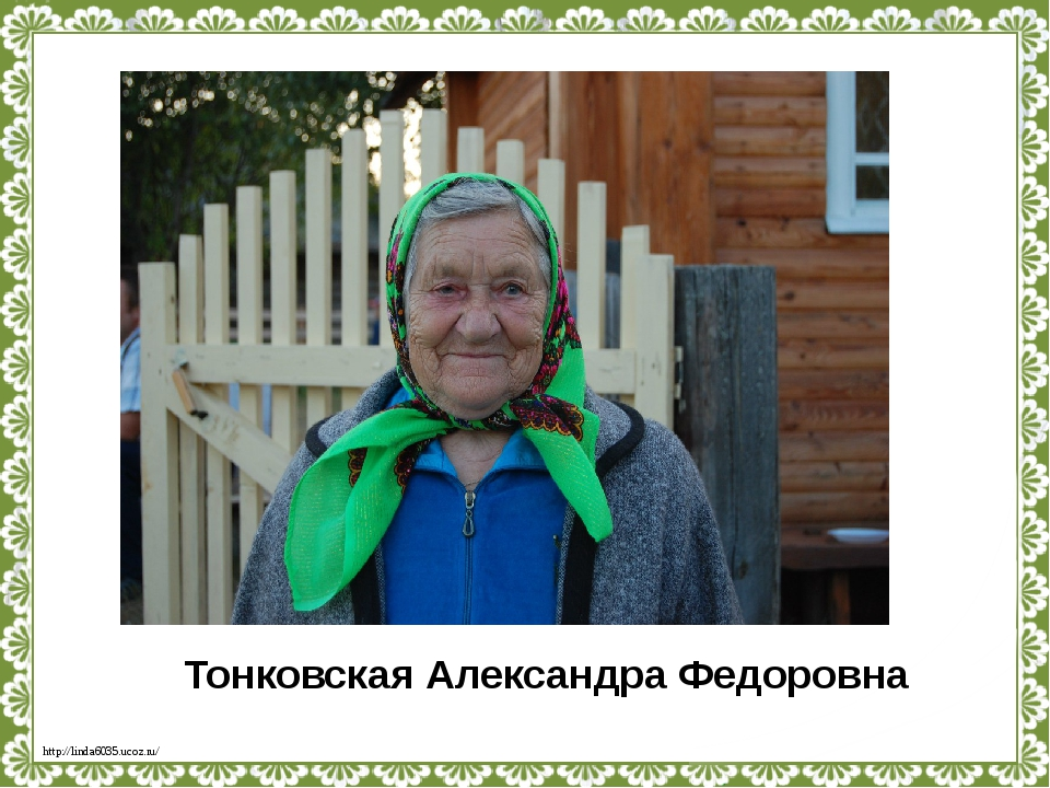 Тонковская Александра Федоровна http://linda6035.ucoz.ru/