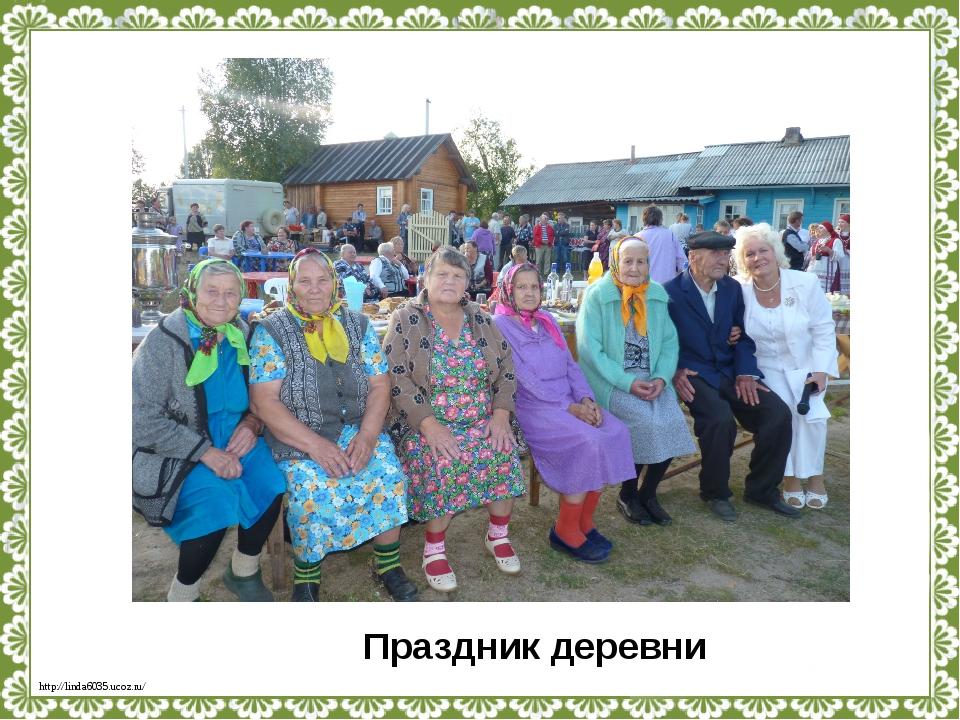 Праздник деревни http://linda6035.ucoz.ru/