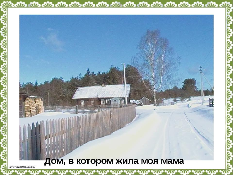 Дом, в котором жила моя мама http://linda6035.ucoz.ru/