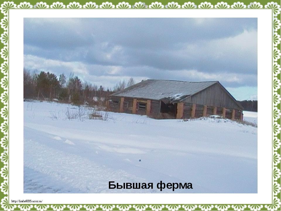 Бывшая ферма http://linda6035.ucoz.ru/
