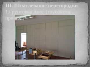III. Шпатлевание перегородки 1.Грунтовка швов (глубокого проник.)