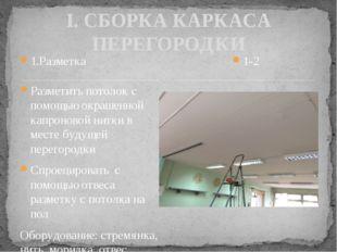 1.Разметка Разметить потолок с помощью окрашенной капроновой нитки в месте бу