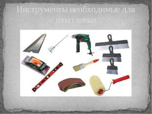 Инструменты необходимые для шпатлевки