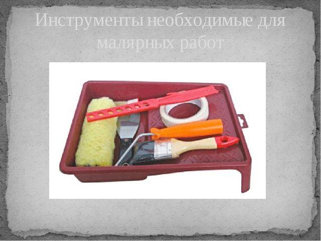 Инструменты необходимые для малярных работ