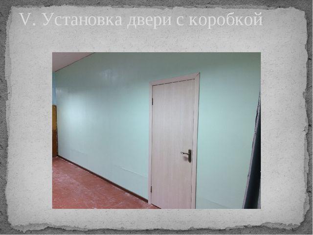 V. Установка двери с коробкой