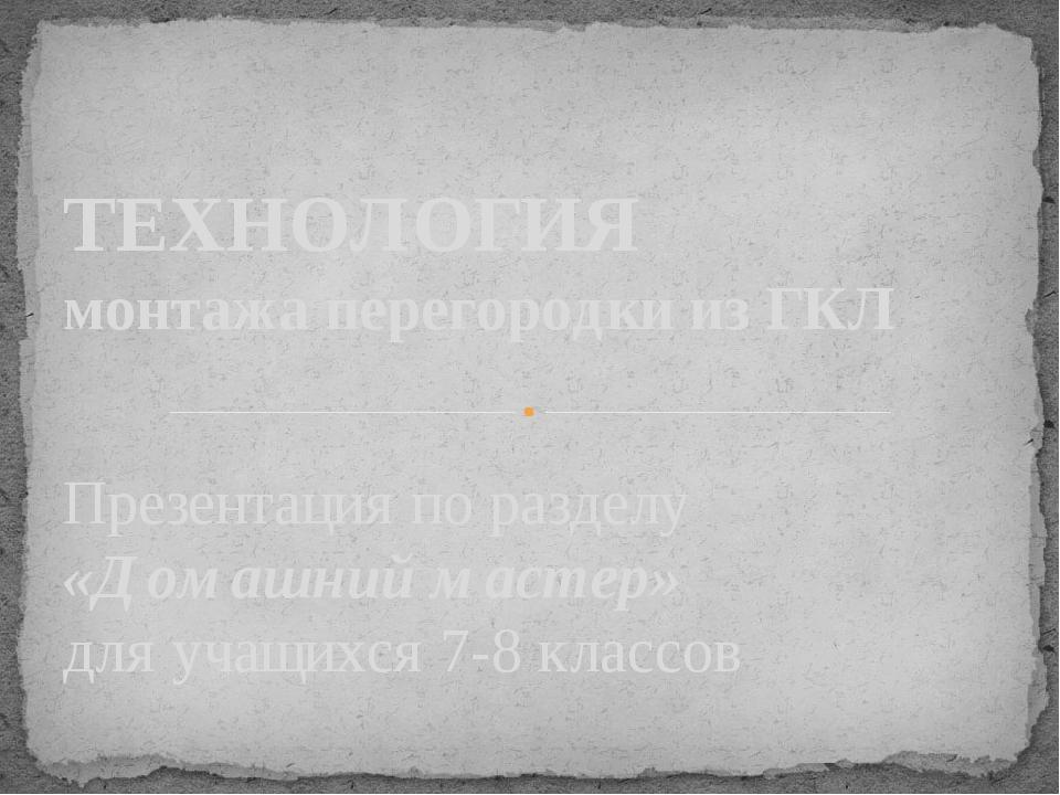 Презентация по разделу «Домашний мастер» для учащихся 7-8 классов ТЕХНОЛОГИЯ...
