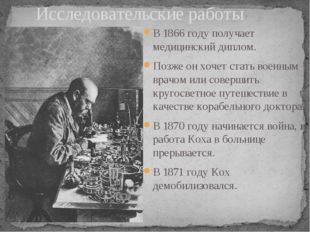 В1866 годуполучает медицинский диплом. Позже он хочет стать военным врачом