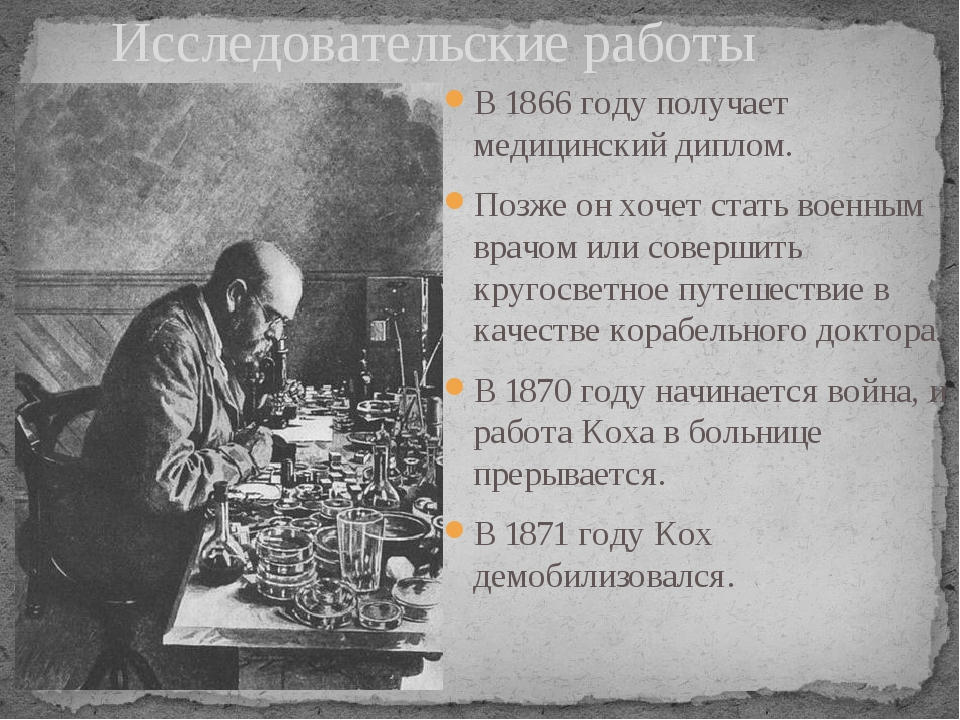 В1866 годуполучает медицинский диплом. Позже он хочет стать военным врачом...