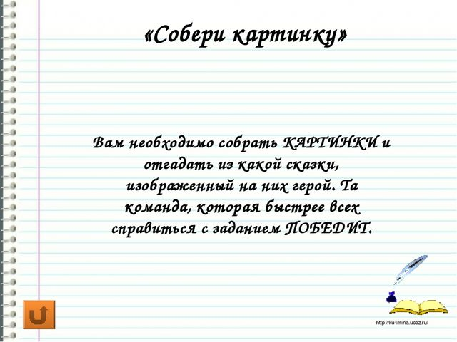«Назови сказку правильно.» http://ku4mina.ucoz.ru/