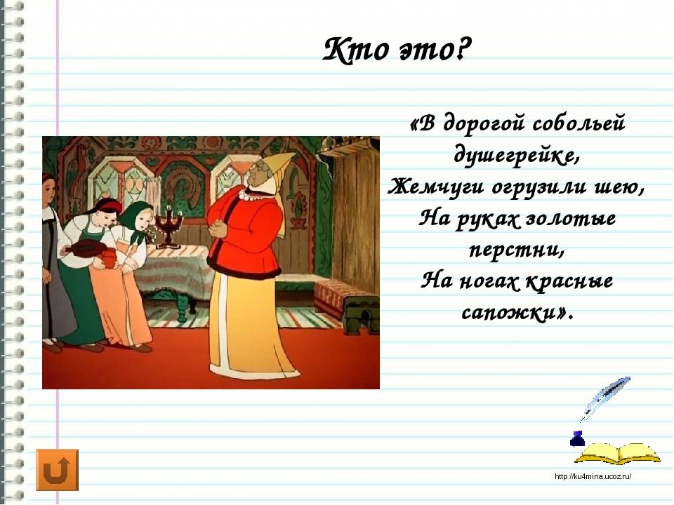 «Собери картинку» Вам необходимо собрать КАРТИНКИ и отгадать из какой сказки,...