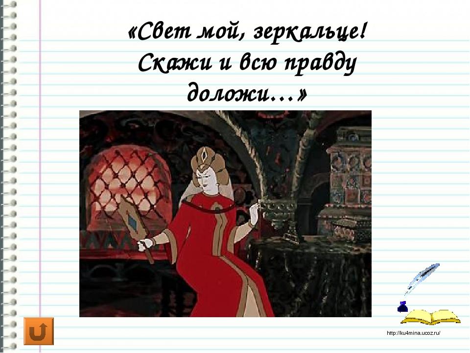 «Жил-был поп, толоконный лоб». http://ku4mina.ucoz.ru/