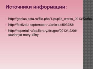 Источники информации: http://genius.pstu.ru/file.php/1/pupils_works_2013/Korh