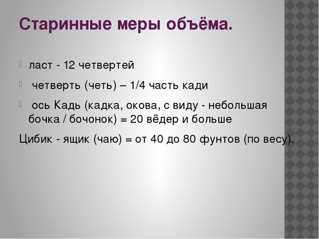 Старинные меры объёма. ласт - 12 четвертей четверть (четь) – 1/4 часть кади о...