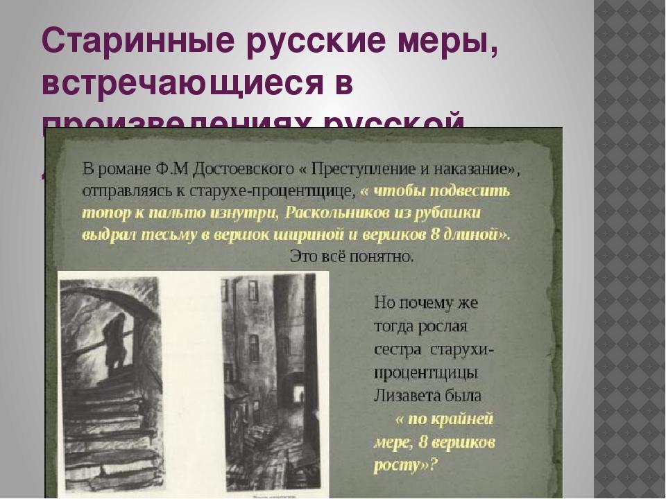 Старинные русские меры, встречающиеся в произведениях русской литературе