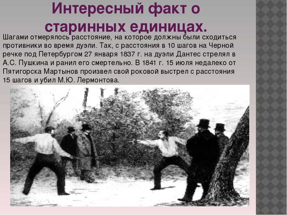 Интересный факт о старинных единицах. Шагами отмерялось расстояние, на которо...