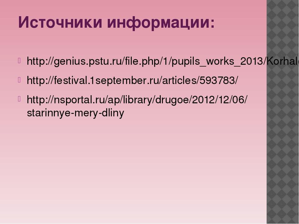 Источники информации: http://genius.pstu.ru/file.php/1/pupils_works_2013/Korh...