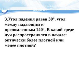 Задачи 3.Угол падения равен 30°, угол между падающим и преломленным 140°. В к