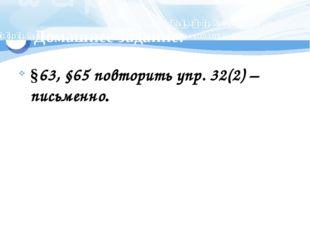 Домашнее задание: §63, §65 повторить упр. 32(2) – письменно.