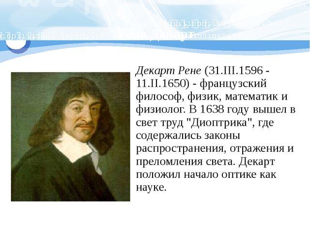 Рене Декарт Декарт Рене (31.III.1596 - 11.II.1650) - французский философ, физ...