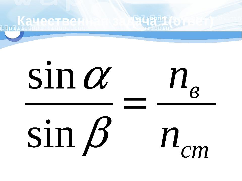 Качественная задача 1(ответ)