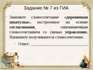 Задание № 7 из ГИА Замените словосочетание «деревянная шкатулка», построенное