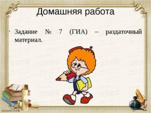 Домашняя работа Задание № 7 (ГИА) – раздаточный материал.