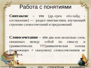 Работа с понятиями Синтаксис – это (др.-греч. σύν-ταξις - составление) — разд