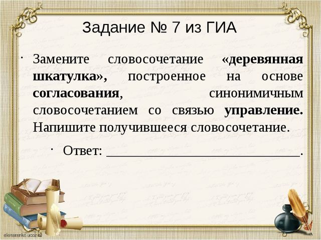 Задание № 7 из ГИА Замените словосочетание «деревянная шкатулка», построенное...