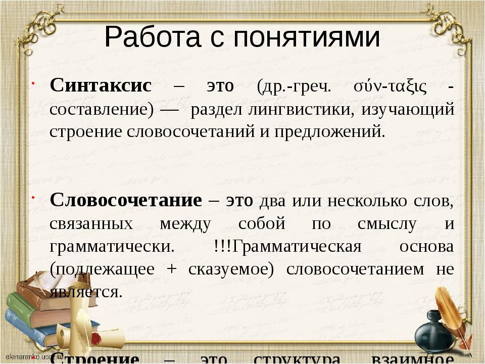 Работа с понятиями Синтаксис – это (др.-греч. σύν-ταξις - составление) — разд...